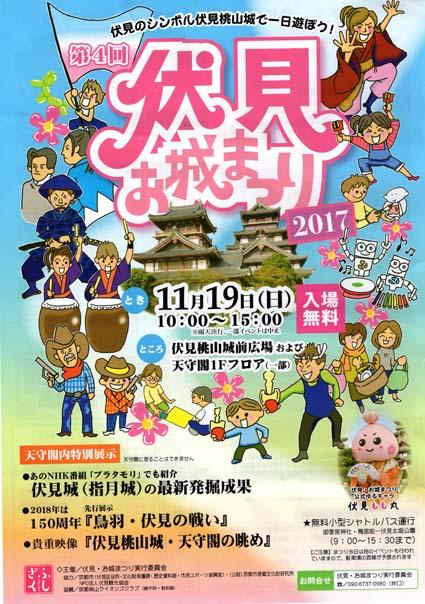 お城まつり-4(20171119).jpg