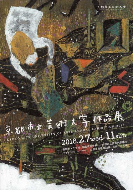 京芸作品展-2(20180207).jpg