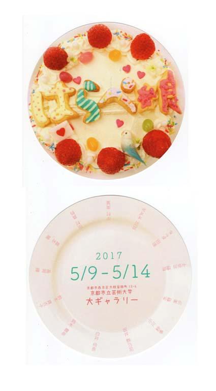 作品展-2(20170514).jpg
