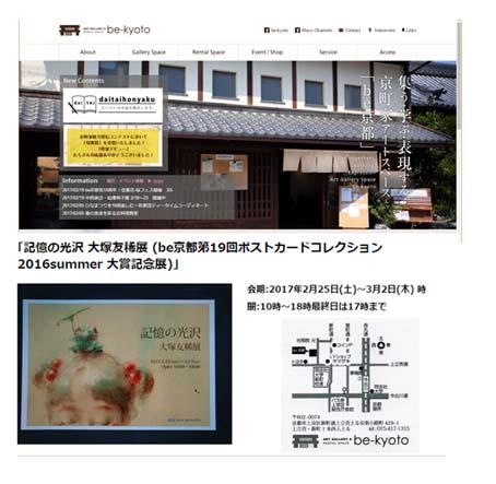 個展-1(20170225).jpg
