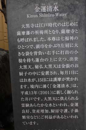 大黒寺-9(20170109).jpg