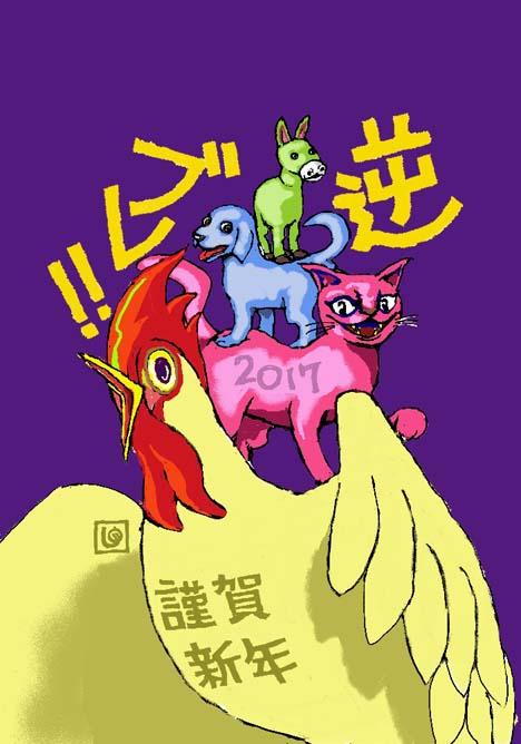 年賀状2017その2.jpg