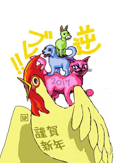 年賀状2017その4.jpg
