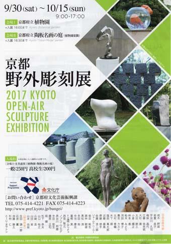 彫刻展-14(20170930).jpg