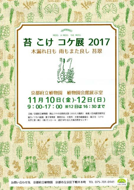 苔展-12(20171110).jpg