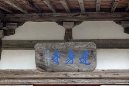 達身寺-4(20151031).jpg