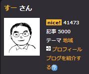 5000回記念(20190821)-1.jpg