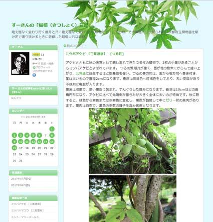 ブログ(20170716).jpg