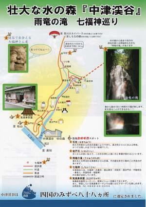 中津渓谷-1(20160516).jpg