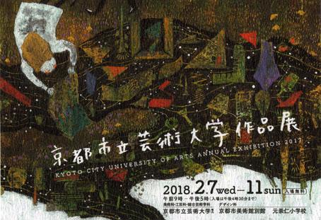 作品展-1(20180202).jpg