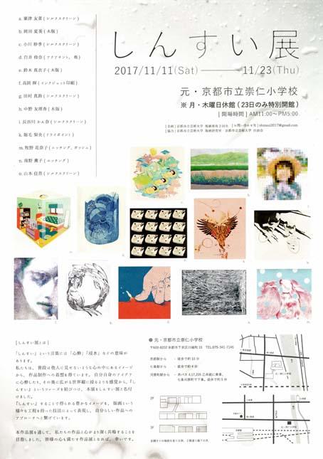 作品展-12(20171111).jpg
