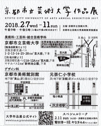 作品展-2(20180202).jpg