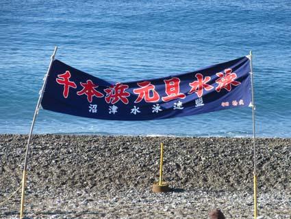 元旦水泳-1(20180101).jpg