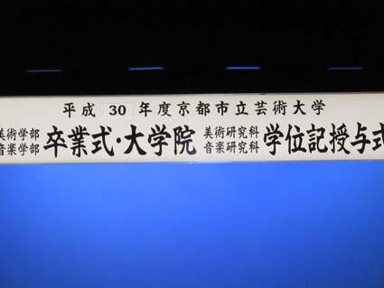 卒業式-1(20190325).jpg