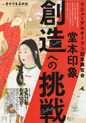 堂本印象美術館-5(20180515).jpg