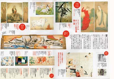 堂本印象美術館-6(20180515).jpg