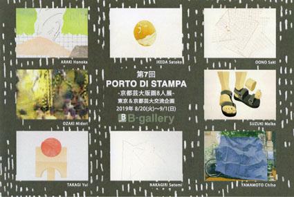 展示会はがき-1(20190813).jpg