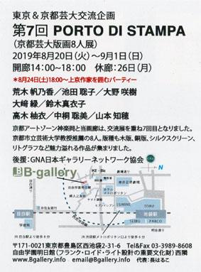展示会はがき-2(20190813).jpg