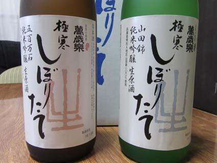 日本酒-2(20180124).jpg
