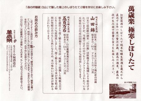 日本酒-3(20180124).jpg