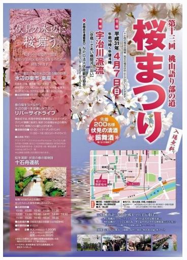 桜まつりポスター.jpg