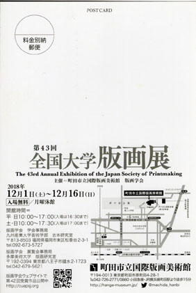 版画展-2(201812).jpg