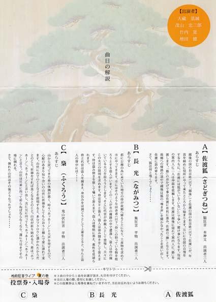 狂言-6(20190609).jpg
