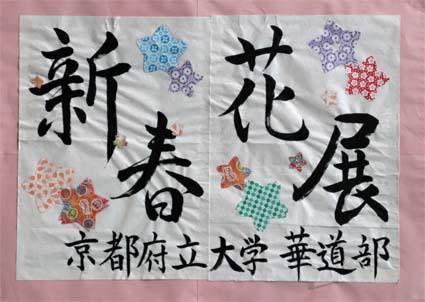 生け花-1(20190118).jpg