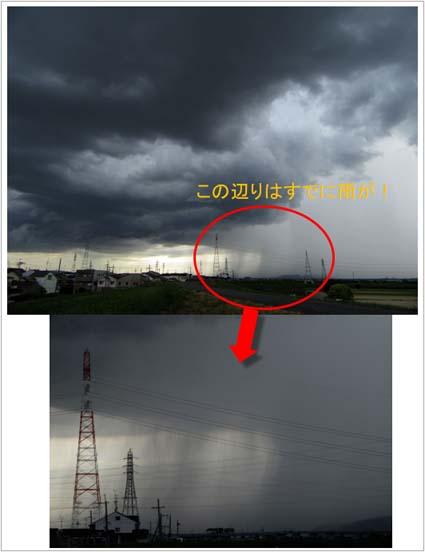 雨雲-2(20180702).jpg